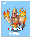 洛克王国火云神怎么弄图片