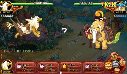 龟仙隐者_洛克王国挑战龟仙隐者攻略_7k7k洛克王国