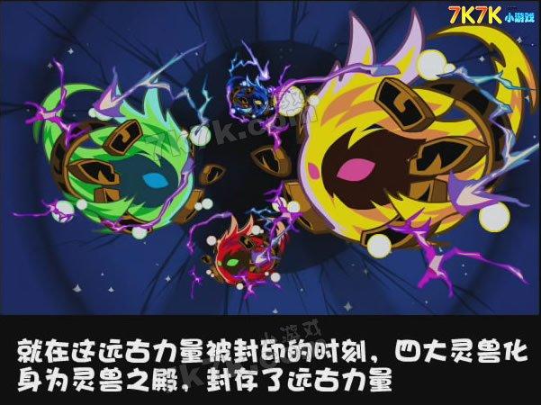 那么四大灵兽还是有机会复活的 网页小游戏 奥拉星远古灵...