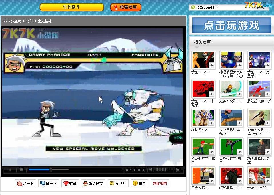 7k7k小游戏视频攻略国庆乐7天
