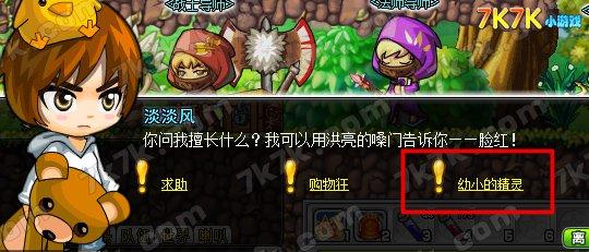 幼交同���/y�a��-yol_7k7k小游戏 冒险王ol 攻略秘籍  冒险王幼小的精灵 任务          在
