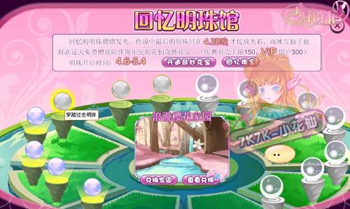 小花仙回忆明珠馆4月13日更新