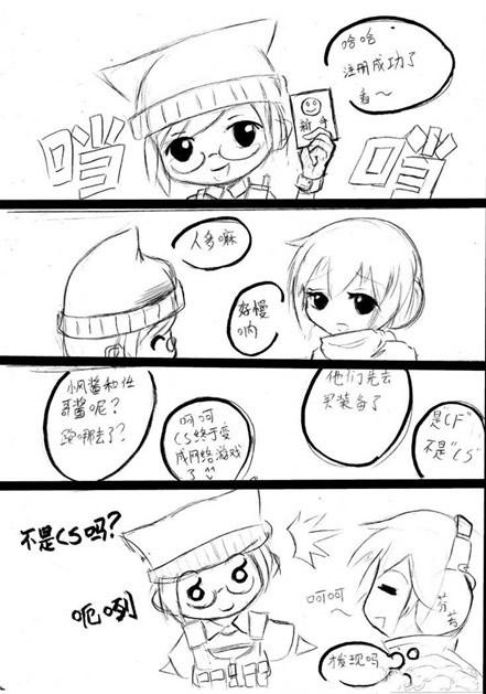 q版四格漫画:一切为了ace