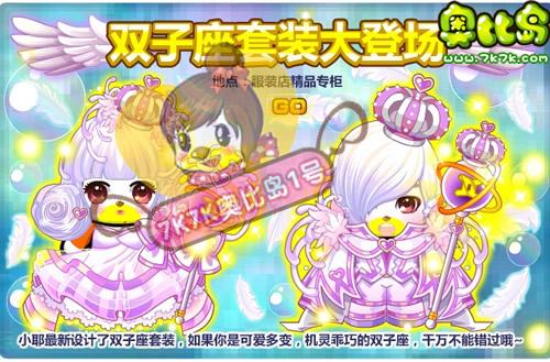 答:小耶最新设计了奥比岛双子恋人装,如果你是可爱多变,机灵