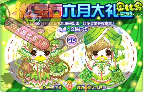 7k7k 奥比岛 最新任务攻略                        可爱精灵粽子装