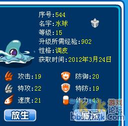 QQ截图20120324073540.png
