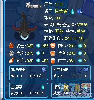 巨齿鲨.jpg