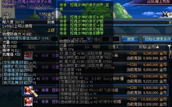 dnf红字装备增幅_dnf真紫红字装备与55传承套的比较
