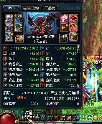 dnf85版本龙斗士pk_dnf山五王室之秘籍龙斗士最下级的能卖多少钱